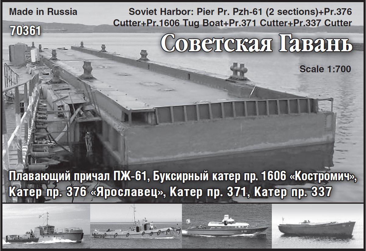 70361 - Soviet Harbor Set, 1980, 1/700